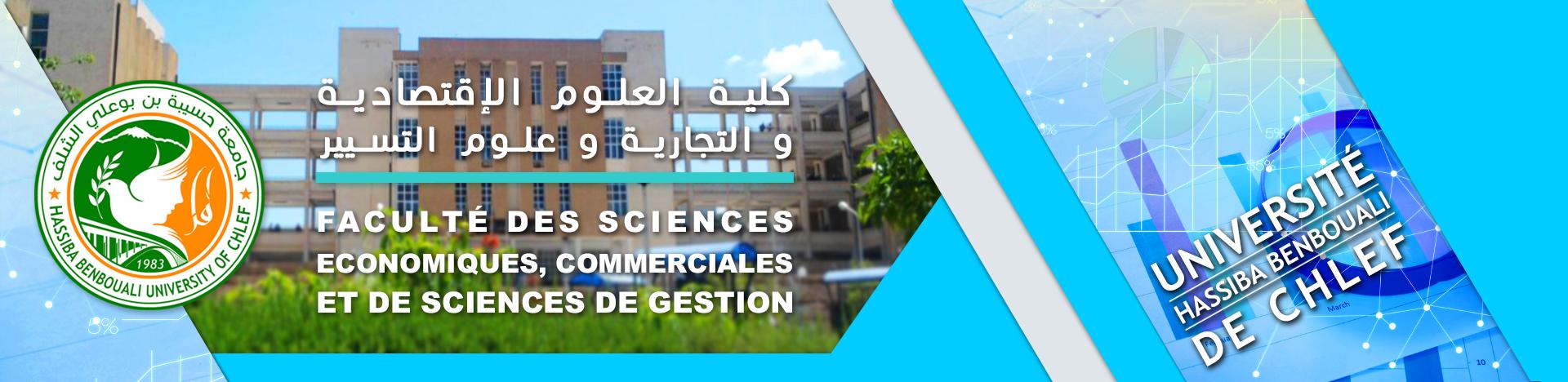كلية العلوم الاقتصادية ، التجارية و علوم التسيير
