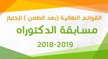 جامعة حسيبة بن بوعلي الشلف