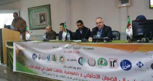 مفتشية العمل جامعة الشلف