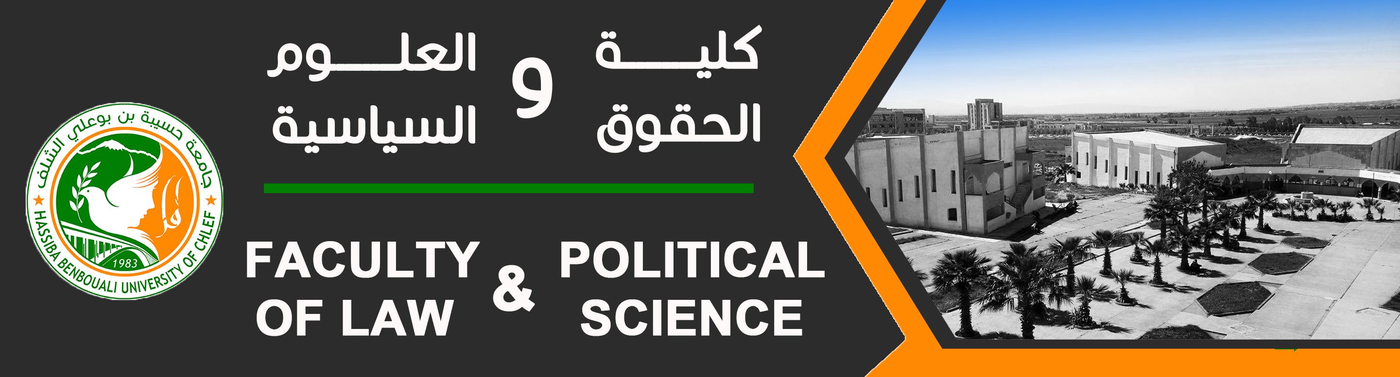 كلية الحقوق و العلوم السياسية