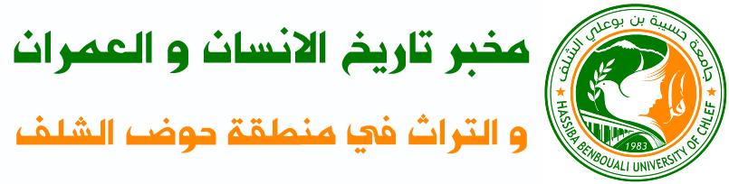مخبر تاريخ الانسان والعمران والتراث في منطقة حوض الشلف – جامعة الشلف