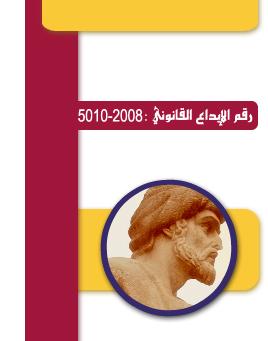 مجلة الاكاديمية للدراسات الاجتماعية والانسانية RevuePane5_17_