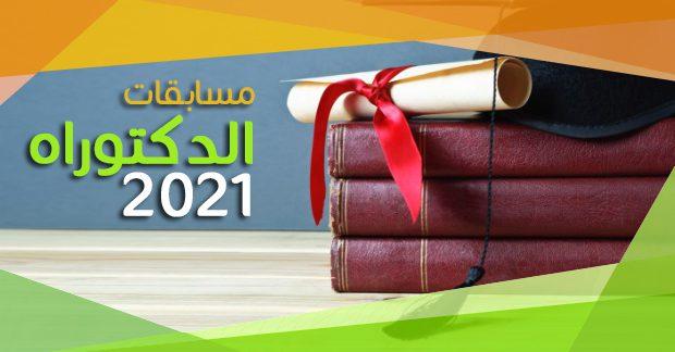 Doctorat 2021