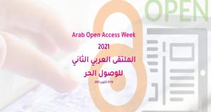 Arab Open Access Week